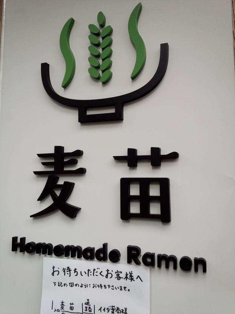 Homemade Ramen 麦苗のラーメンに感動!
