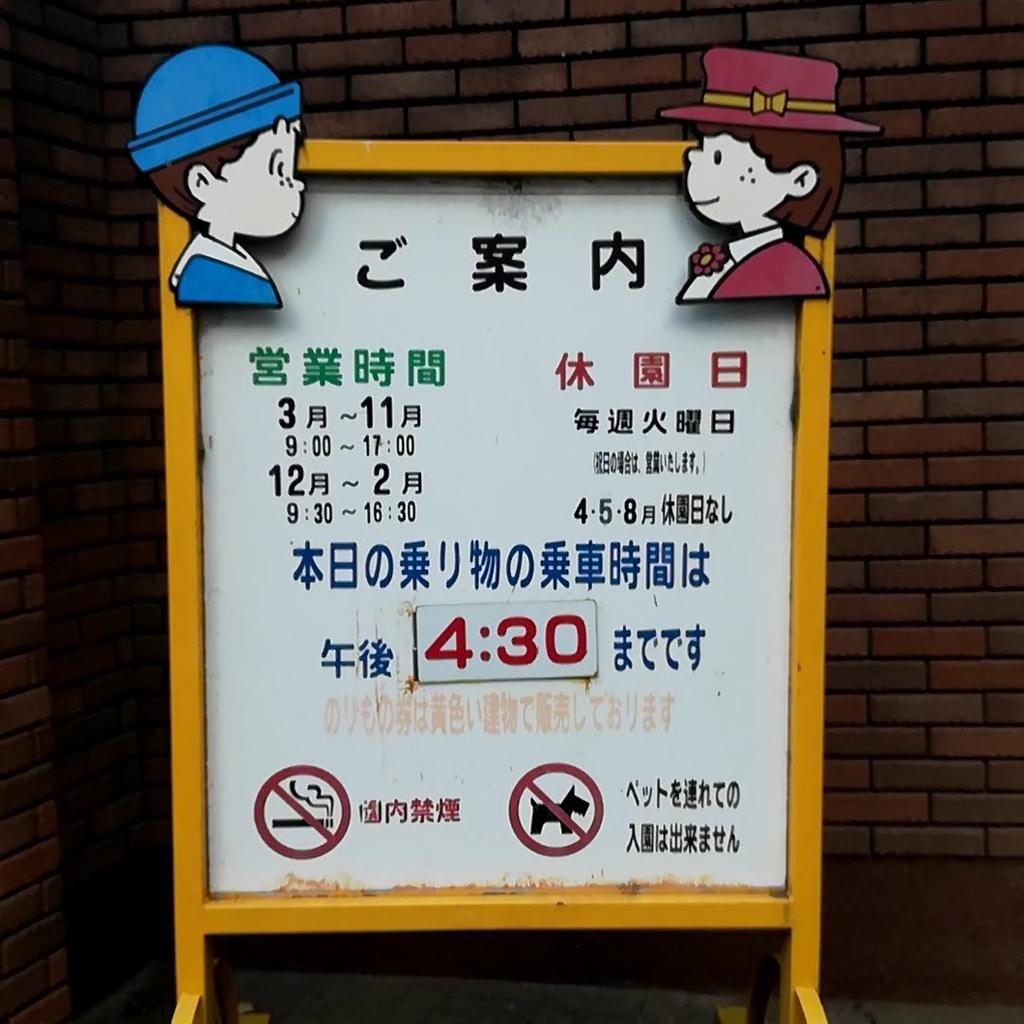 華蔵寺公園遊園地の営業時間