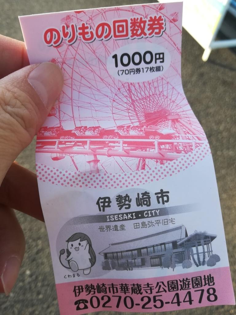 華蔵寺公園遊園地のお得なチケット