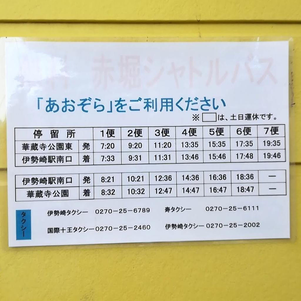 華蔵寺公園遊園地のバスの時間