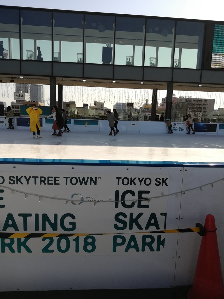 スカイツリーでアイススケート