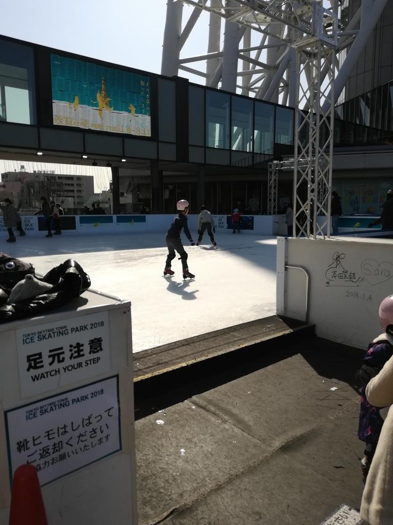 スケートなら大人も子どもも楽しめる