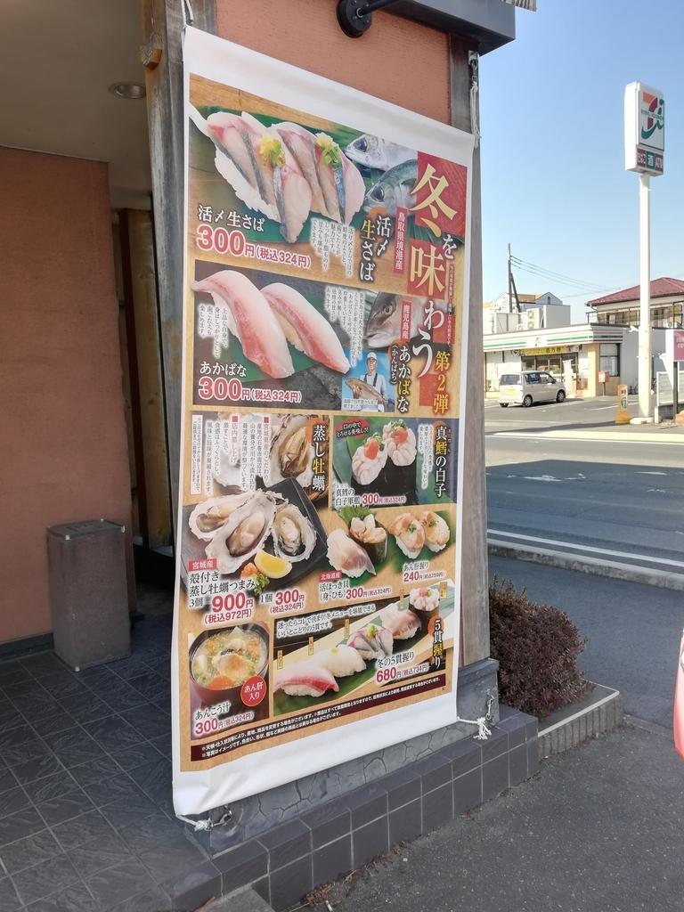 がってん寿司の季節限定メニュー