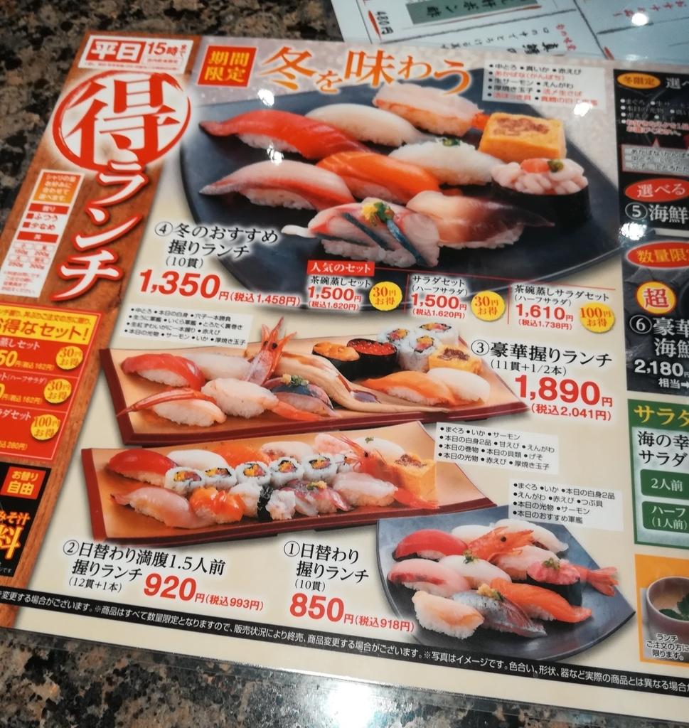 がってん寿司のランチメニュー