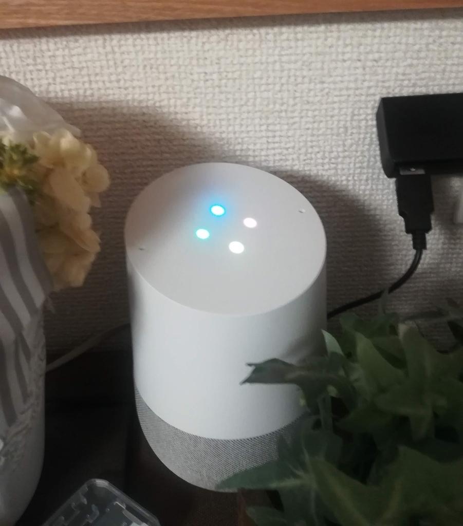 Google Homeはコンパクトでいいですよ