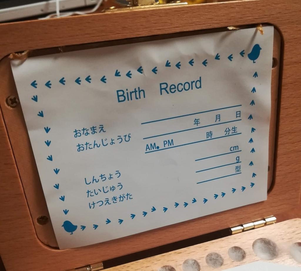乳歯ケースの上部は子どもの出生記録を残せるようになっています