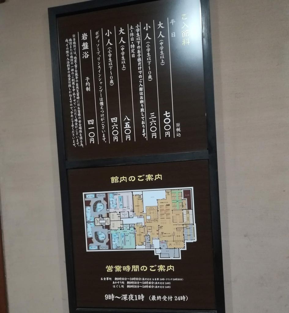 船橋温泉の料金は平日700円、休日でも850円!