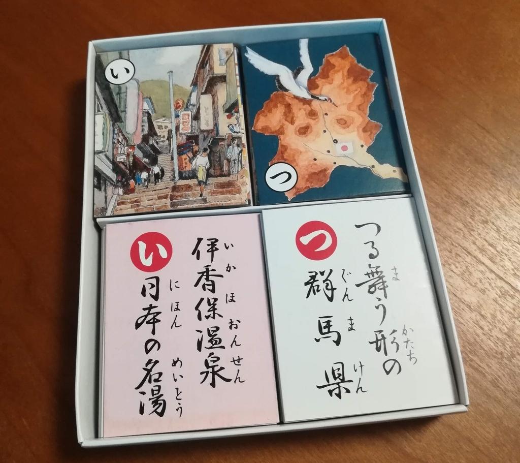 鶴舞う形の群馬県、伊香保温泉日本の名湯
