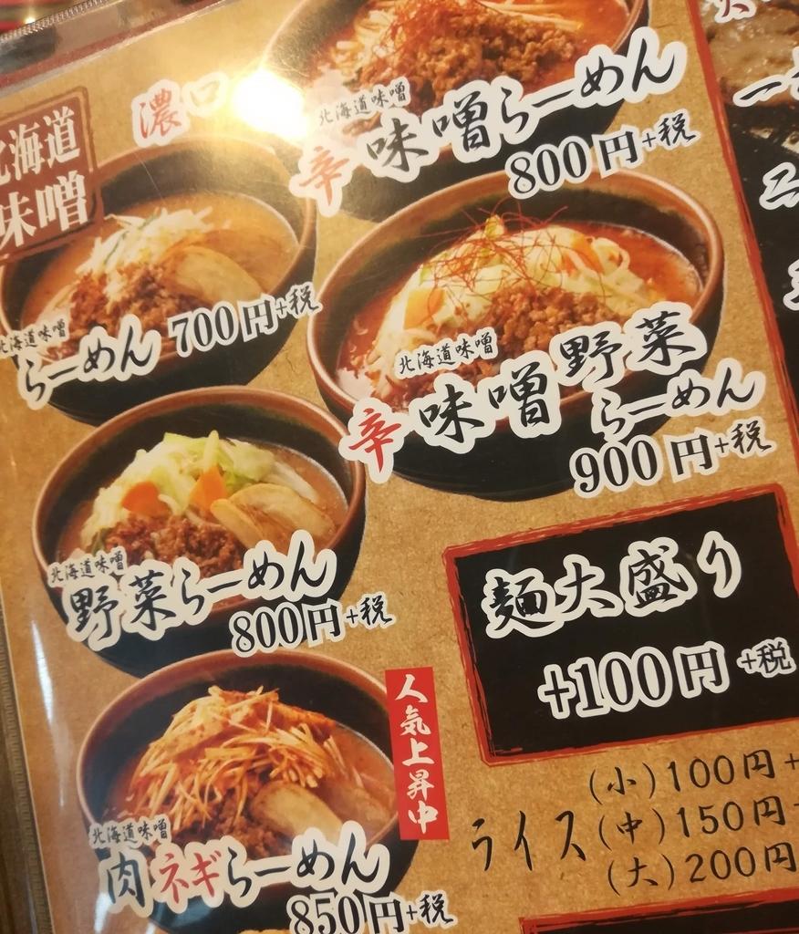 麺場 田所商店のメニュー!