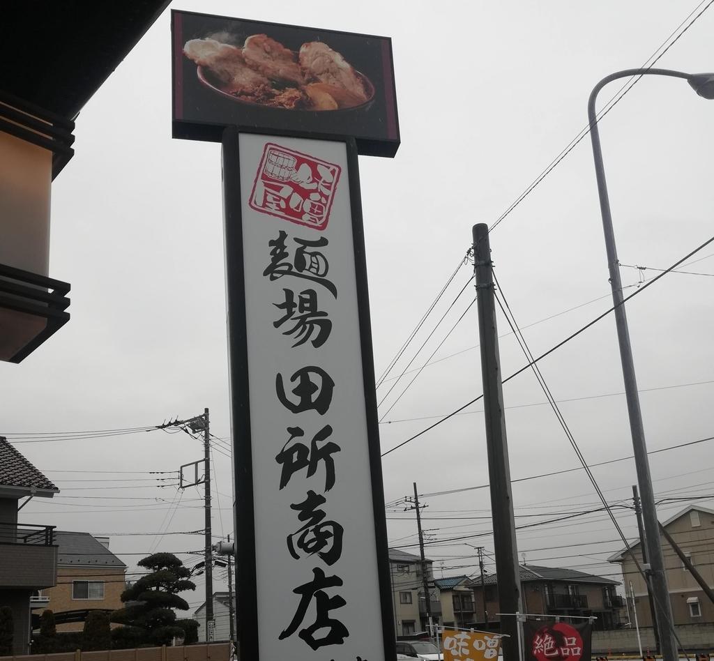 麺場 田所商店はあちこちで店舗を拡大中!