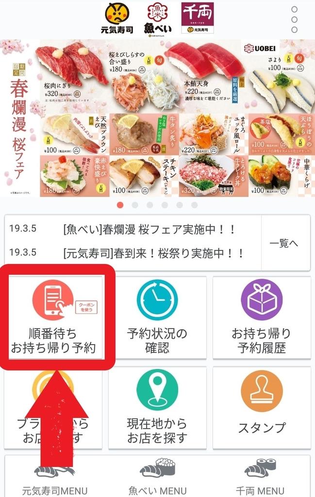 魚べいのアプリは予約がカンタン!時間の節約になりますよ!