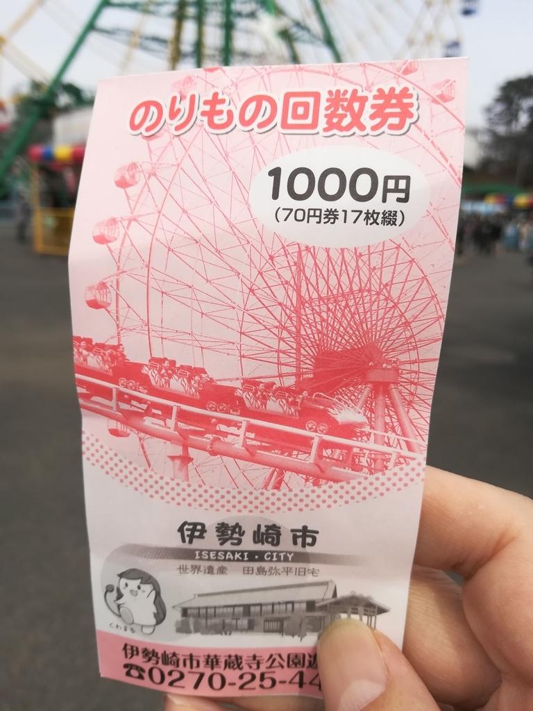 まずは華蔵寺公園遊園地のお得なチケットを買いましょう!