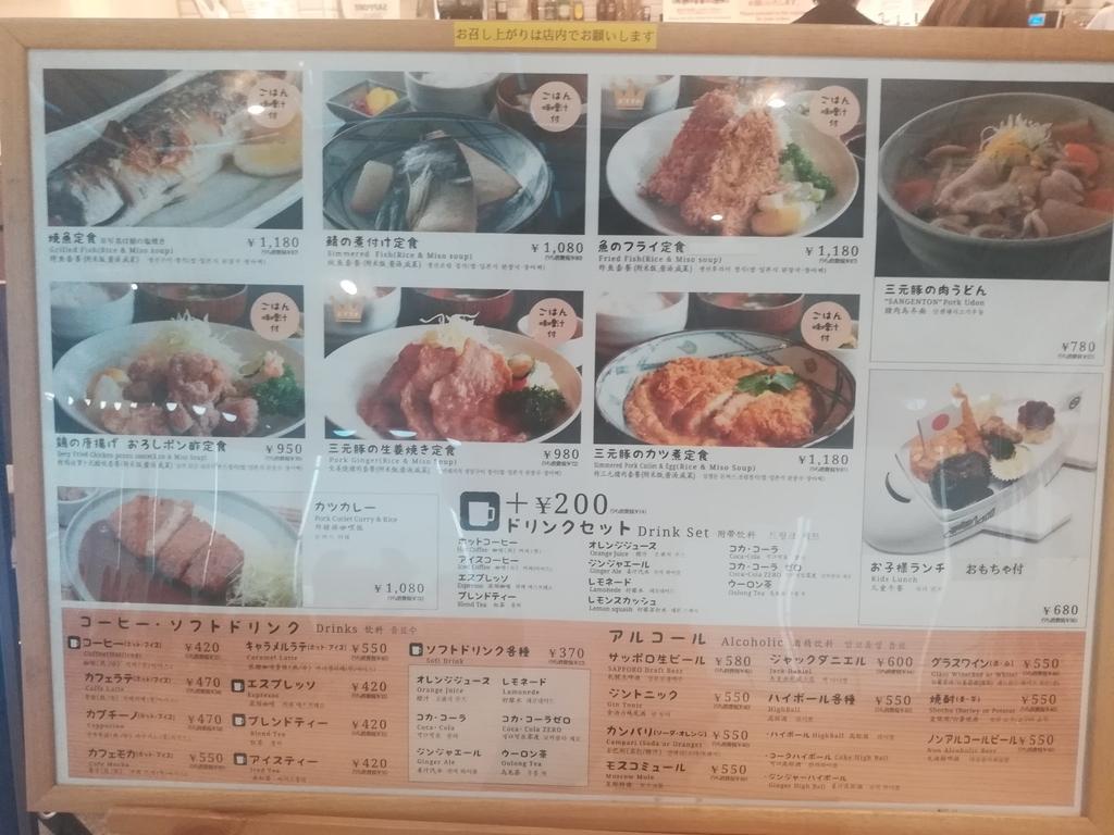 和カフェテリアDining 24羽田食堂はリーズナブルなお値段もうれしい