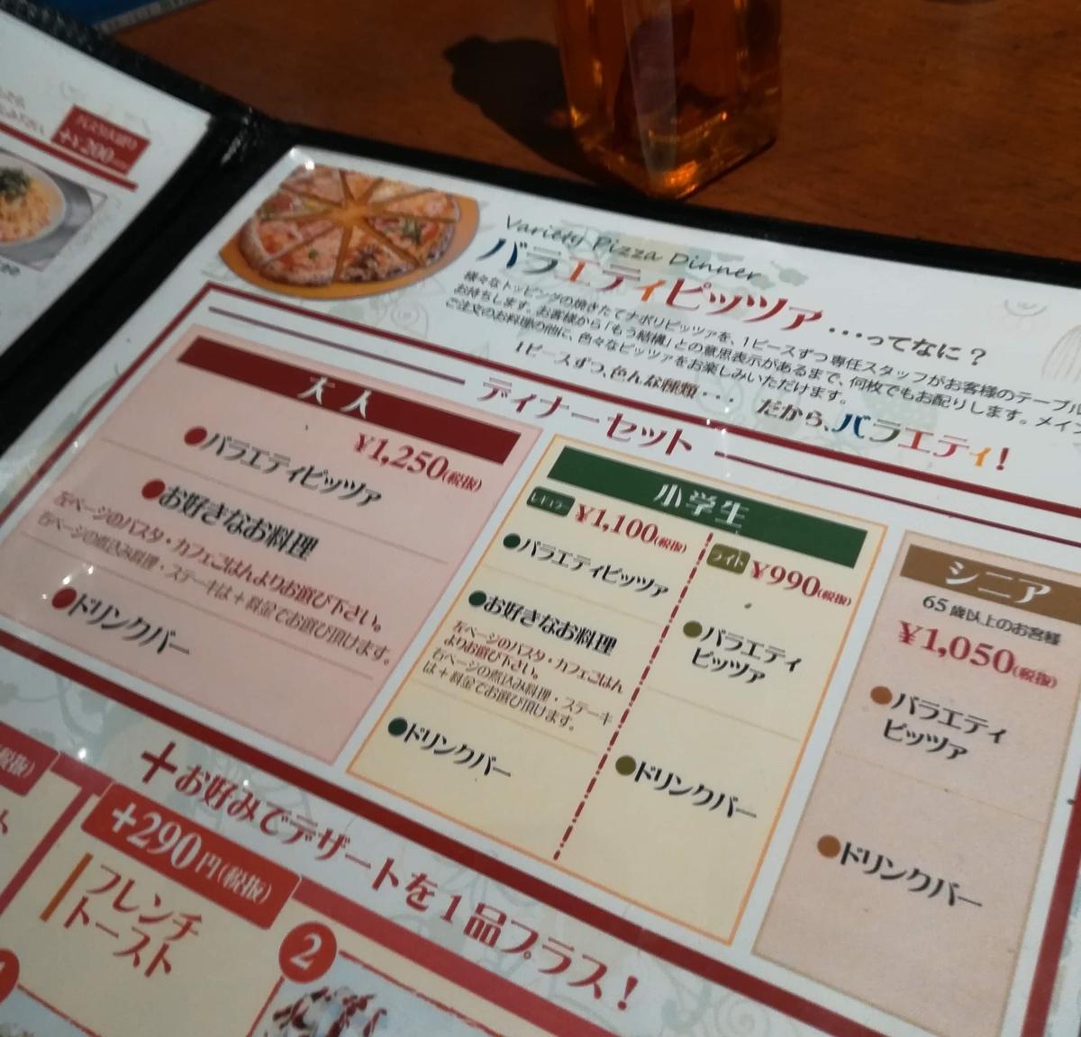 ナポリの食卓ではバラエティピッツァのセットがおすすめ!