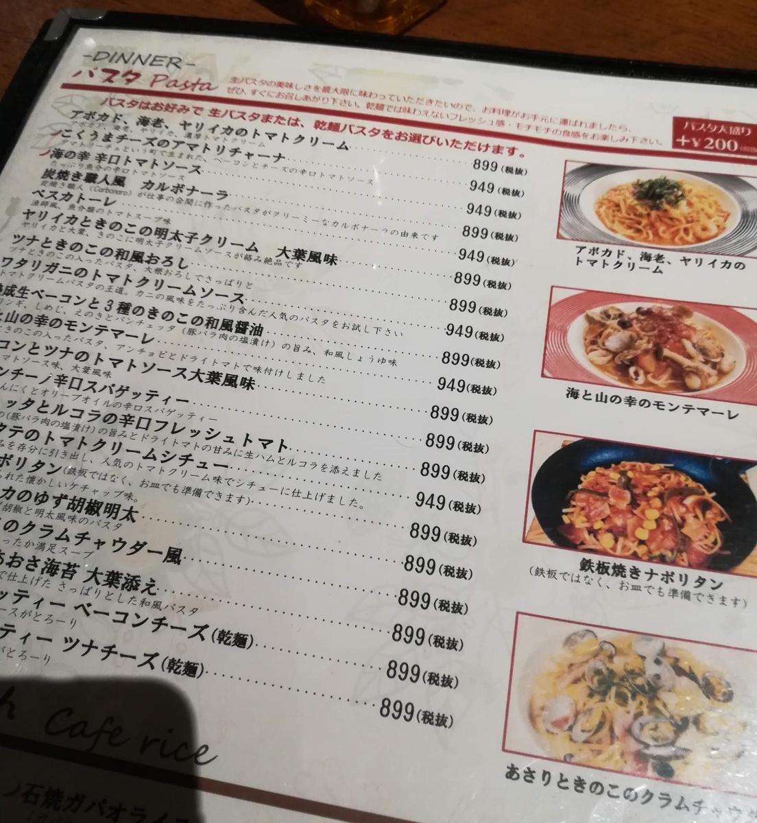 ナポリの食卓はパスタもおいしくてオススメですよ!