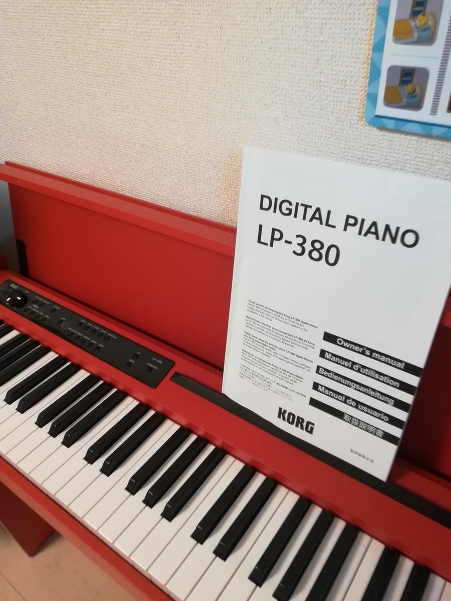 我が家の電子ピアノはあざやかな赤!