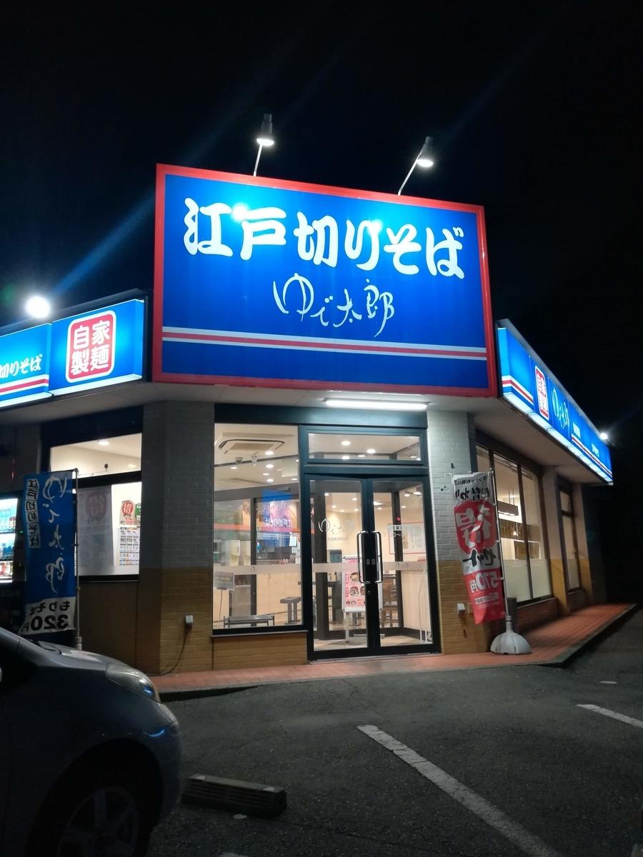 ゆで太郎は青い看板が目印です!おいしい蕎麦を食べよう!