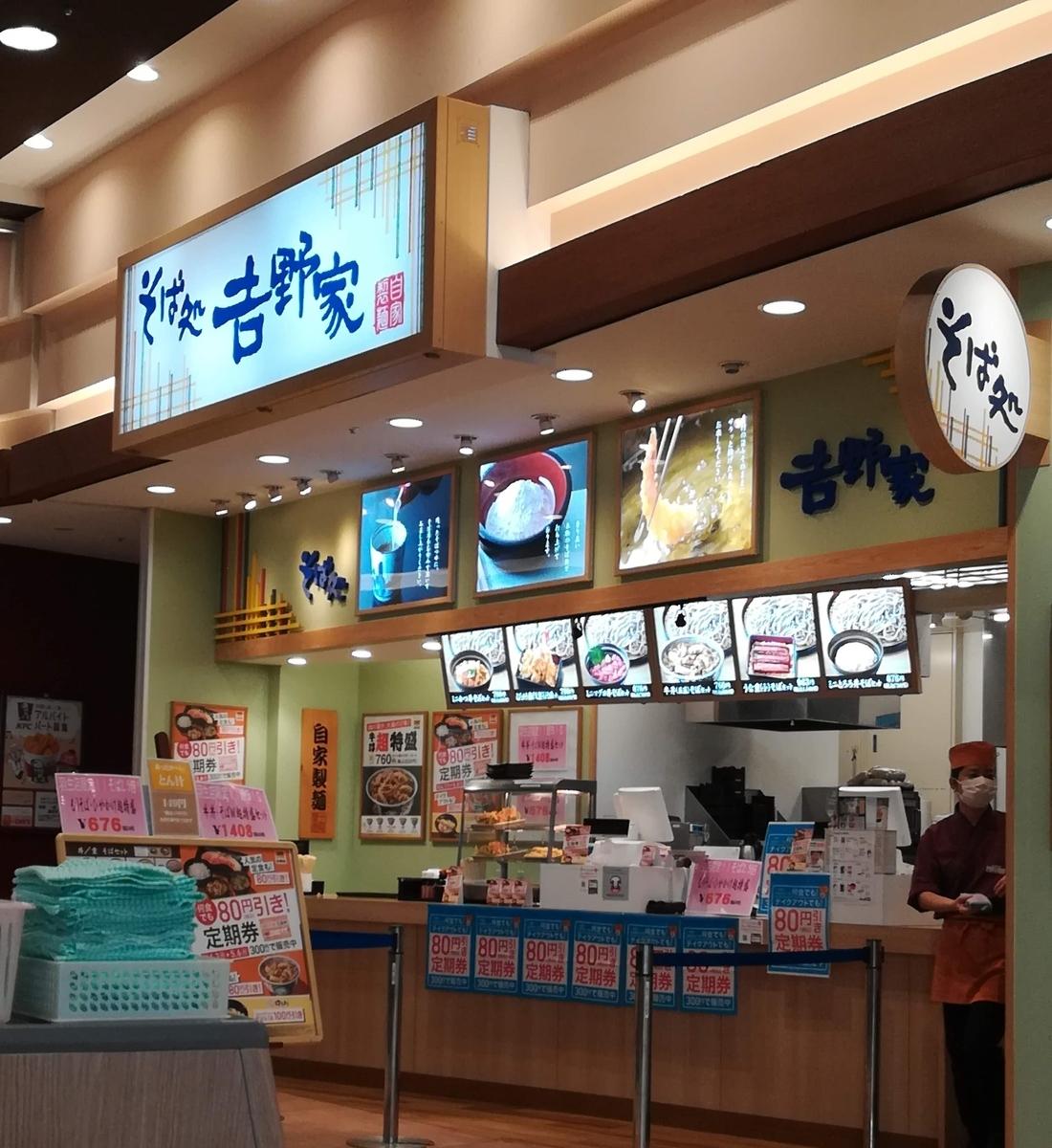 そば処吉野家は蕎麦と吉野家の牛丼が食べられるお店です!
