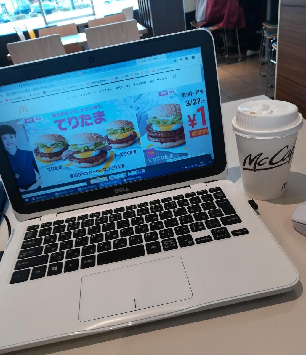 休みの日は、マックでブログを書いております!