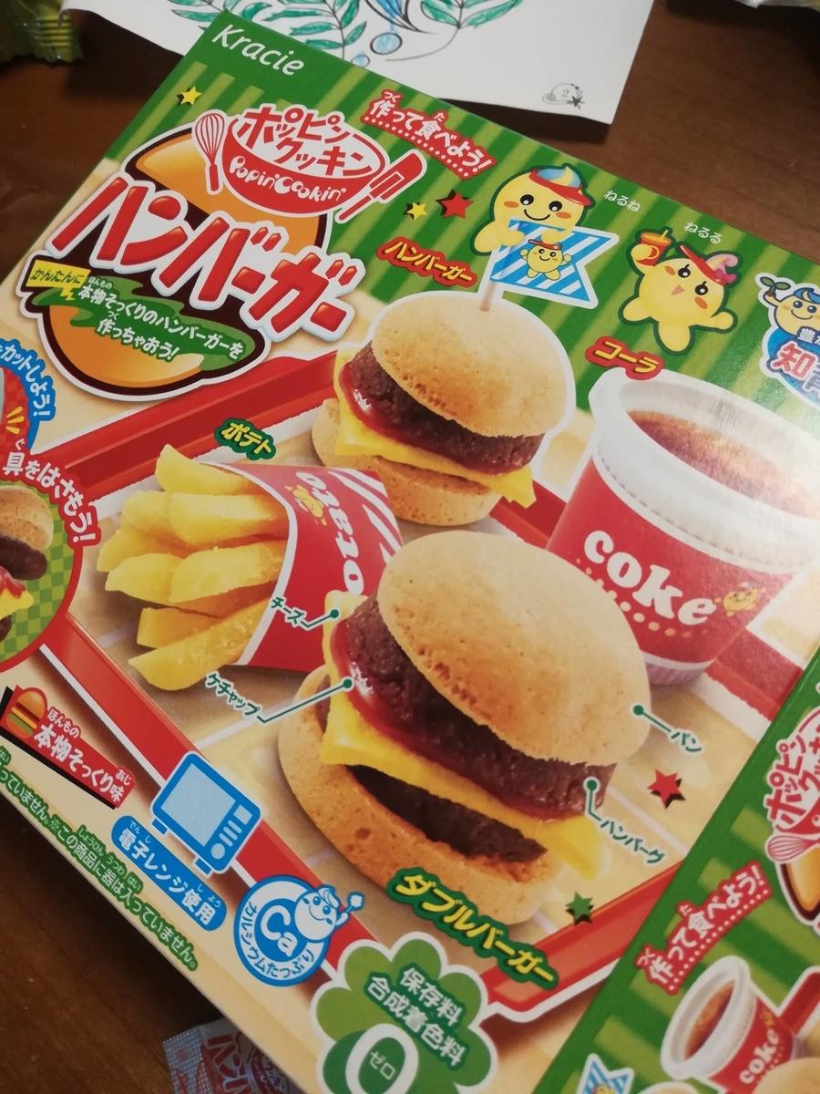 ポッピンクッキンハンバーガーはポテトとコーラもあるよ