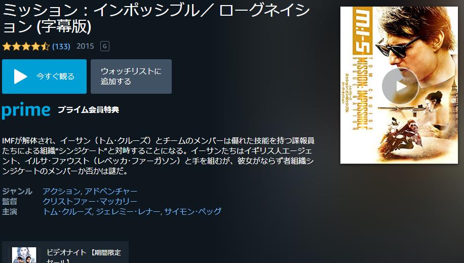 ミッション:インポッシブル/ ローグネイション (字幕版)