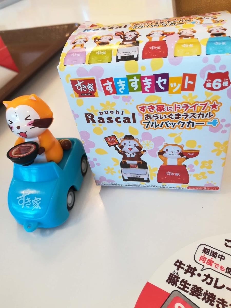 すきすきセットのおもちゃはあらいぐまラスカル