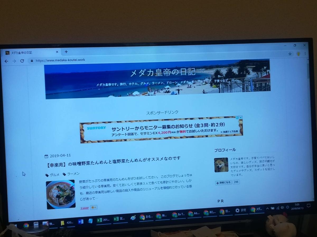 パソコンの画面を見事にキャストできました!