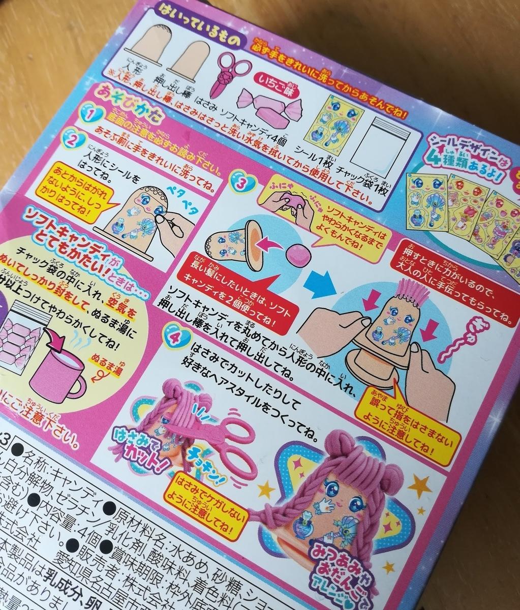 おかしなサロン3の遊び方は箱の裏面に書いてあります。