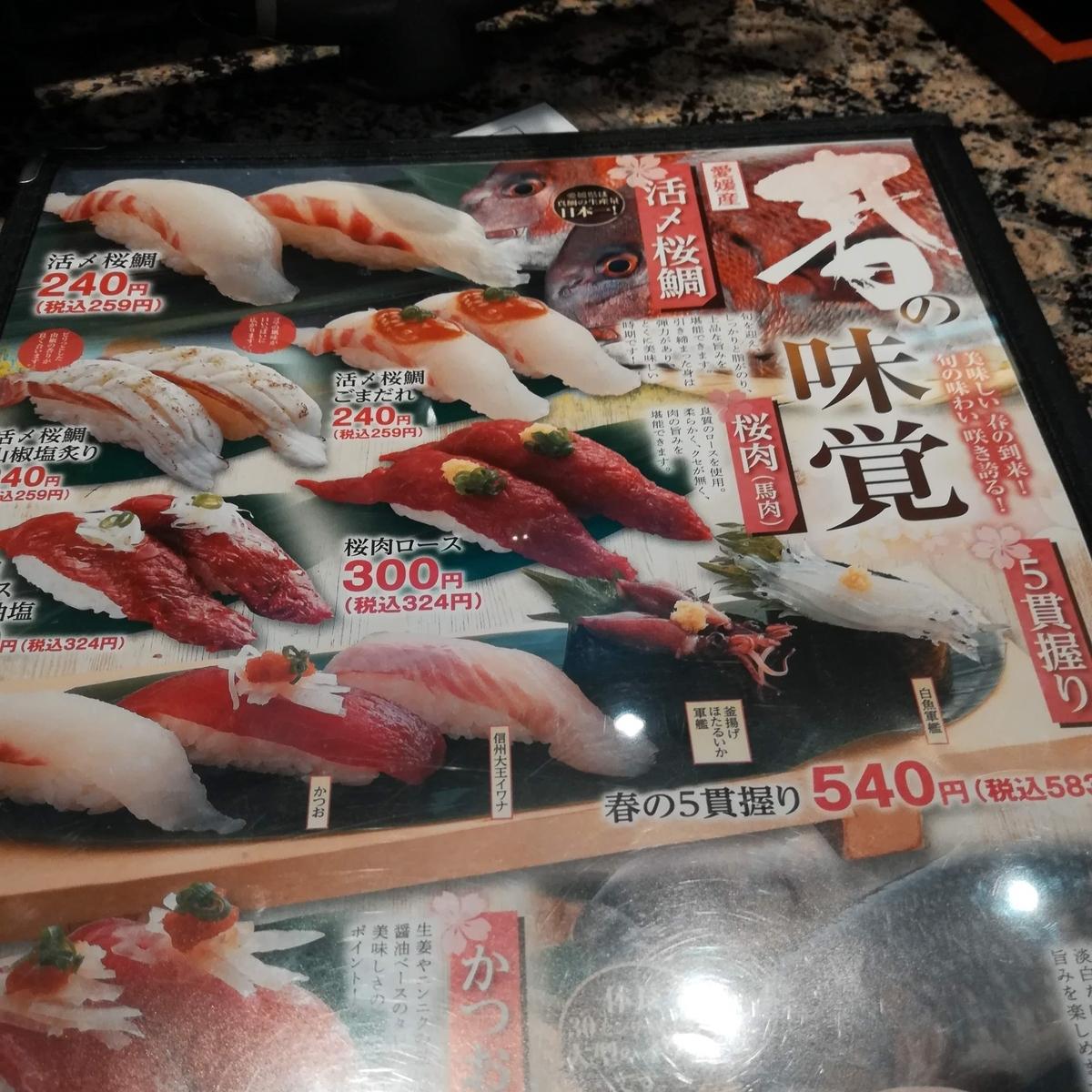 がってん寿司は春の旬のネタでいっぱい!