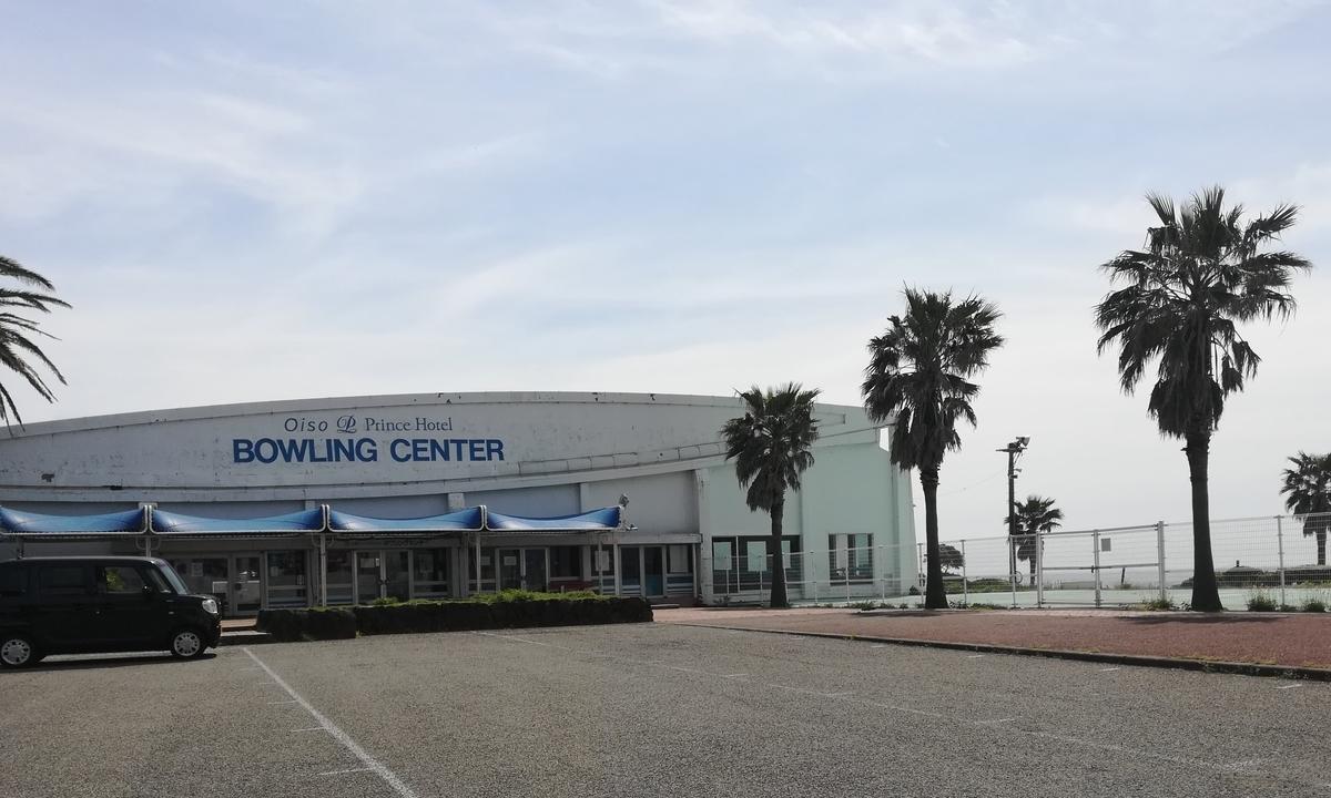 ボウリング場も併設されています。中にはゲームコーナーもあります。