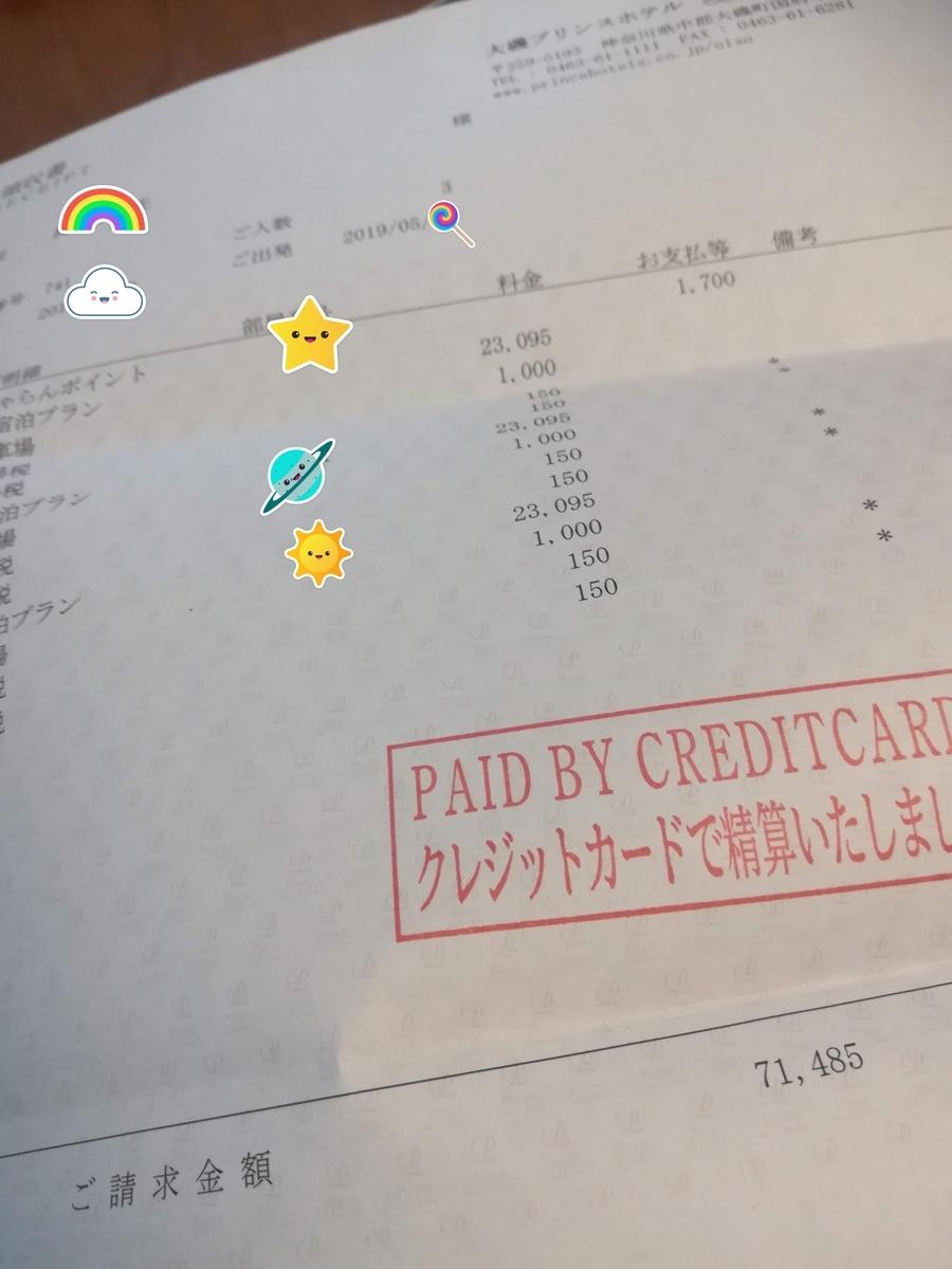 大磯プリンスホテルのお会計は、親子3人で3日滞在して71,485円でした!