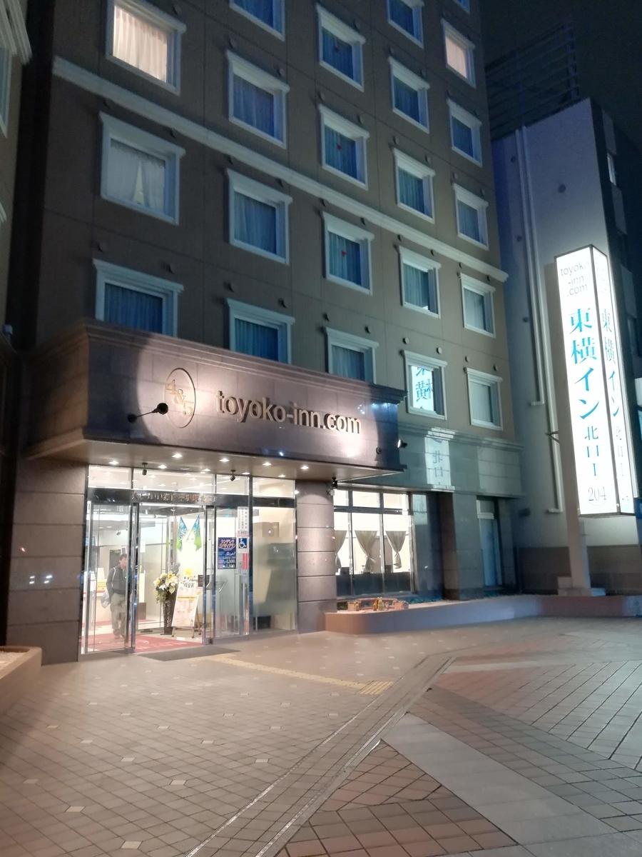 東横INN湘南平塚駅北口1に泊まりました!