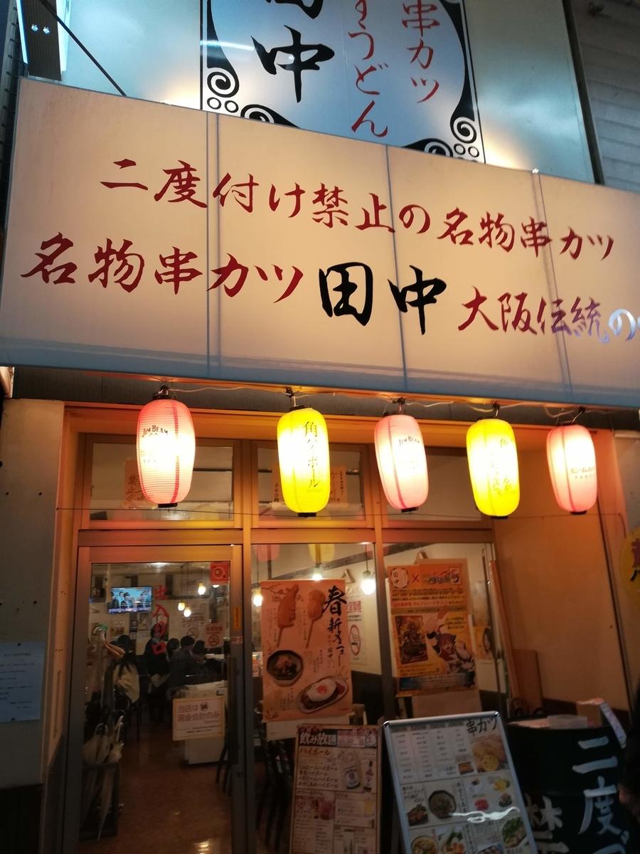 串カツ田中は大阪の本格的な串カツを楽しめます!