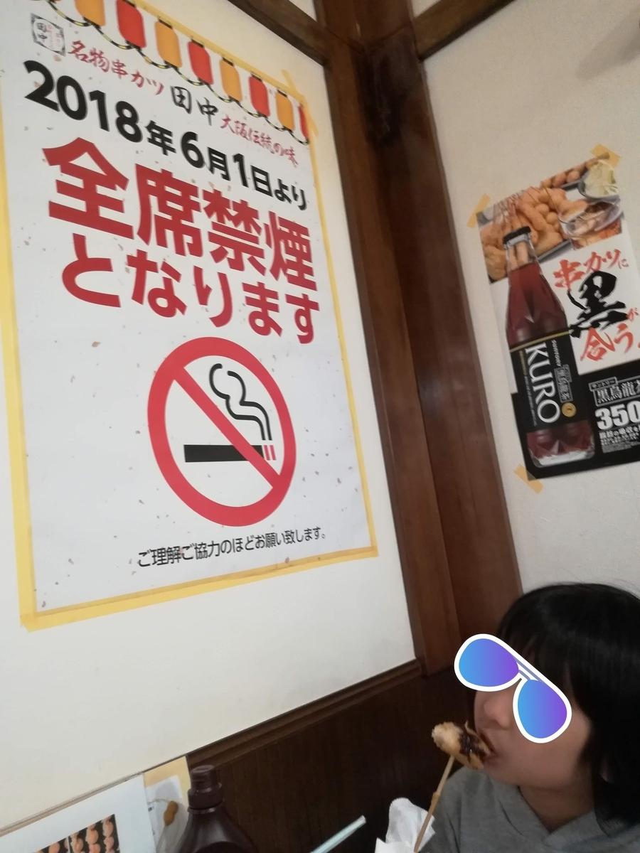 小学生のプリンセス妃殿下も禁煙で安心!