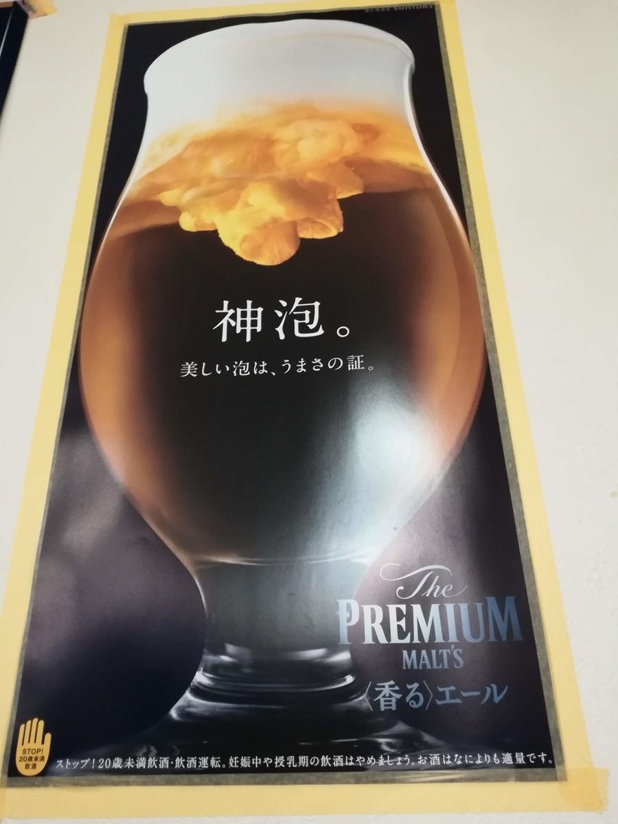 ビールはプレミアムモルツのエールです!