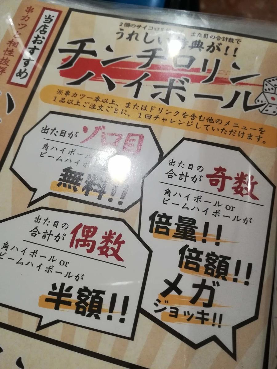 串カツ田中のチンチロリンハイボールに挑戦!