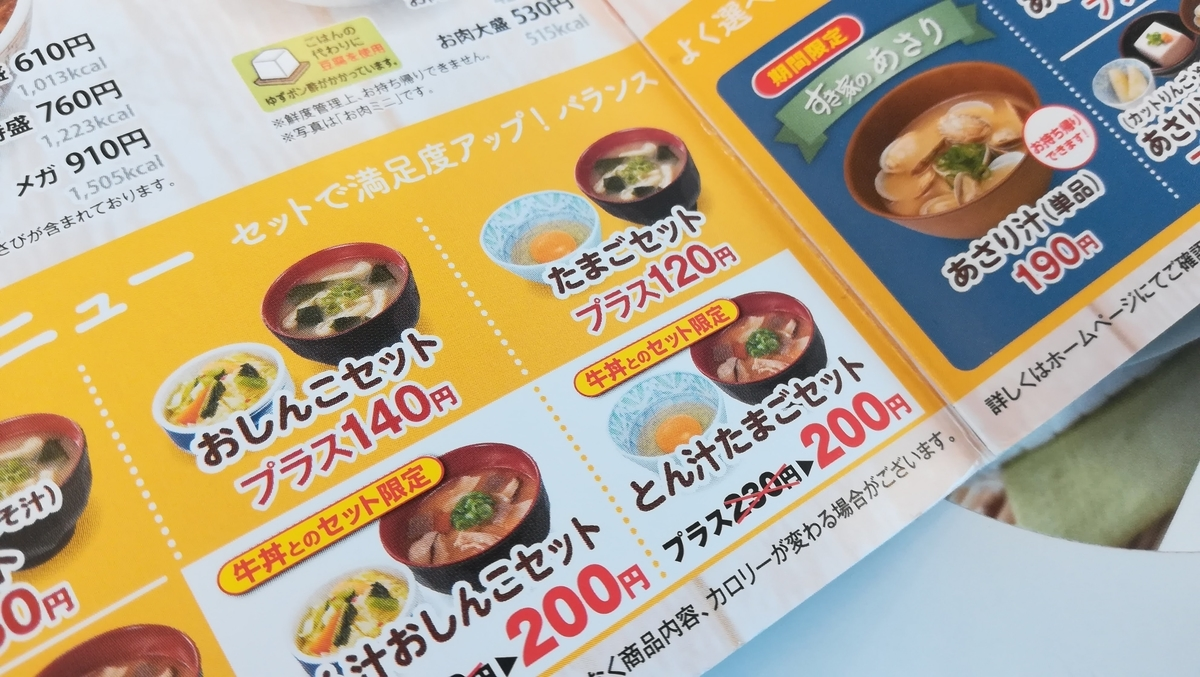 とん汁たまごセットはなんと30円もお得なのです!