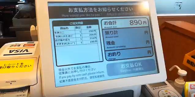 すき家は新しいレジシステムになっていました!