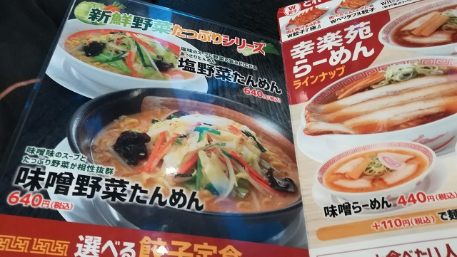 幸楽苑の野菜たんめんは塩と味噌があるよ!
