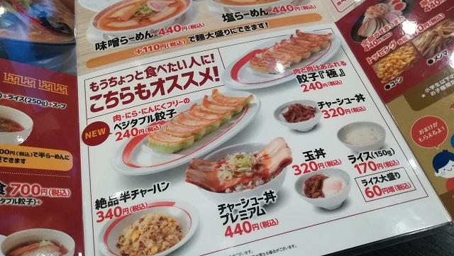 幸楽苑の餃子はジューシーでおいしいですよ!