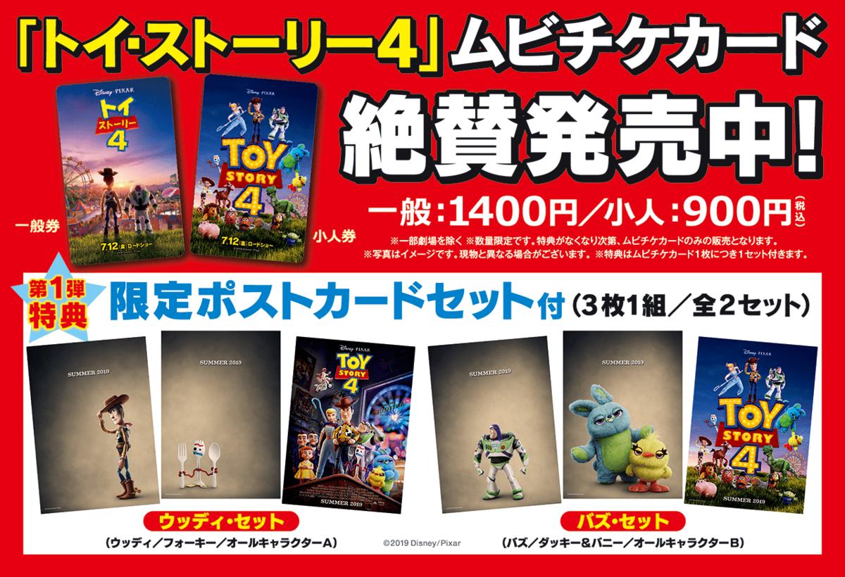 トイストーリー4の前売り券をムビチケで買うとポストカードがつくようです!
