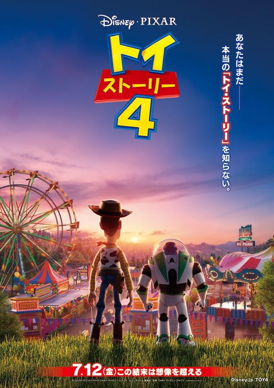 トイストーリー4の公開は2019年7月12日!