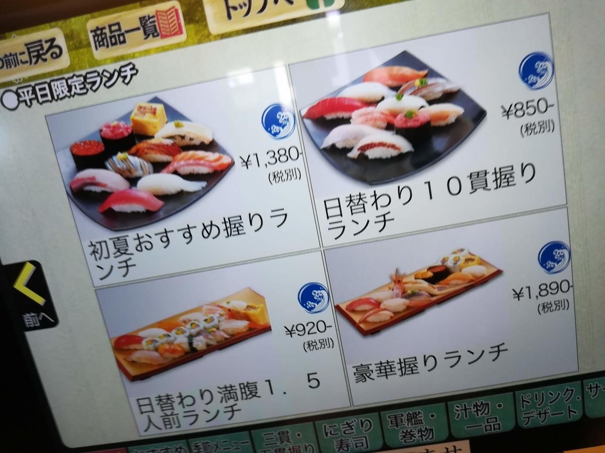がってん寿司はタッチパネルで選ぶのも楽しい!