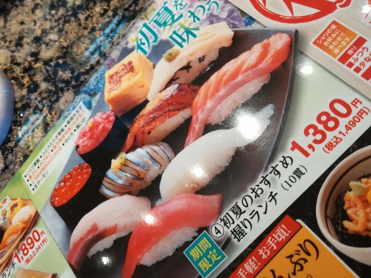 がってん寿司の初夏のおすすめ握りランチ1380円+税