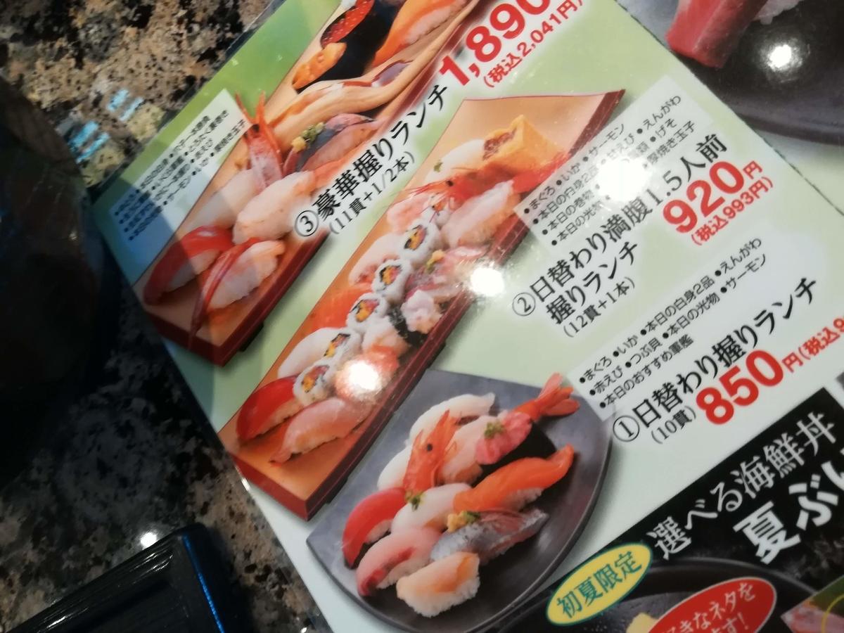 がってん寿司のランチはバラエティ豊かで迷っちゃう!