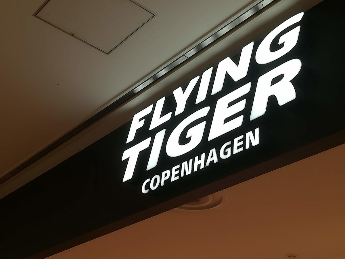 フライング タイガー コペンハーゲンは楽しい雑貨がいっぱい!
