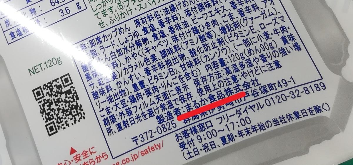 ペヤングソース焼きそばはまるか食品(群馬県伊勢崎市)
