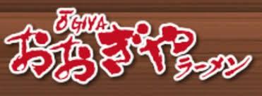 おおぎやラーメンは人気チェーン店!