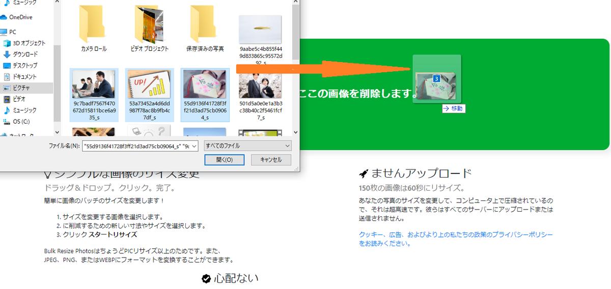ファイルを選択してドラッグします!