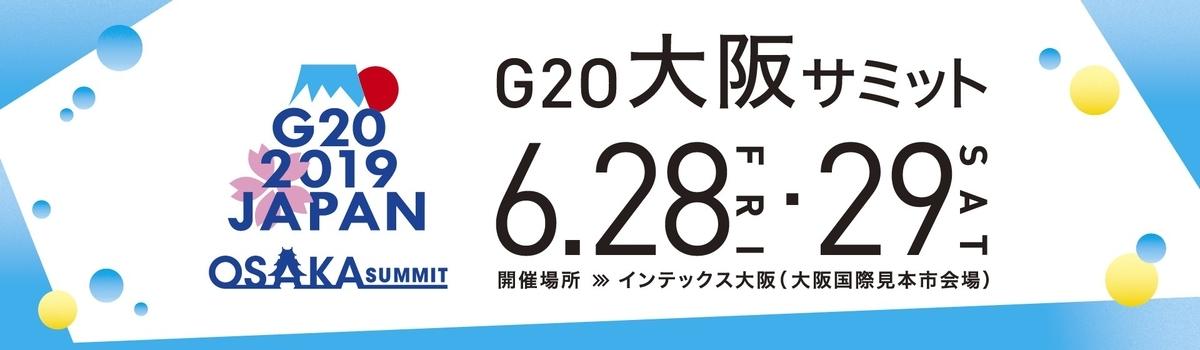 G20大阪サミットが開催されます!